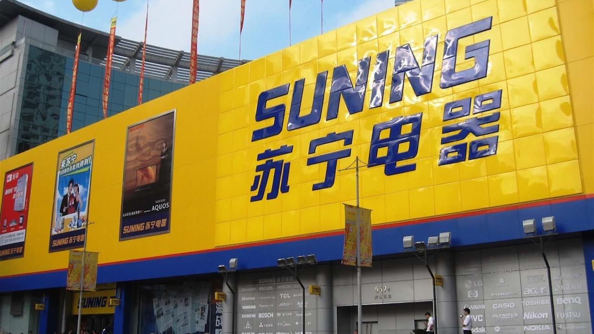 29 Suning Commerce Group